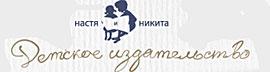 Детское издательство Настя и Никита
